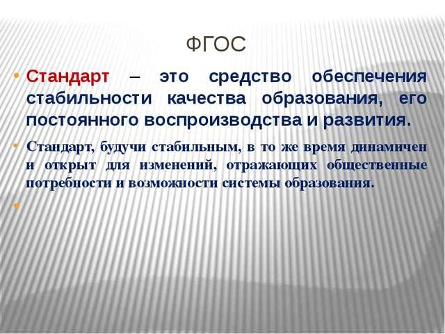 ФГОС Стандарт – это средство обеспечения стабильности качества образования,...