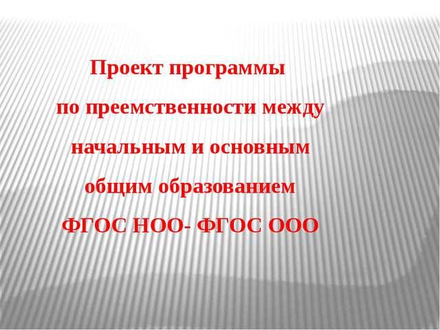 Проект программы по преемственности между начальным и основным общим образов...