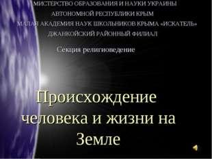 Происхождение человека и жизни на Земле Секция религиоведение МИСТЕРСТВО ОБРА