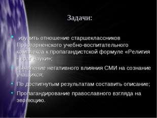 Задачи: изучить отношение старшеклассников Просторненского учебно-воспитатель