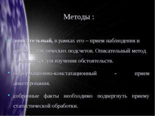 Методы : описательный, в рамках его – прием наблюдения и прием статистических