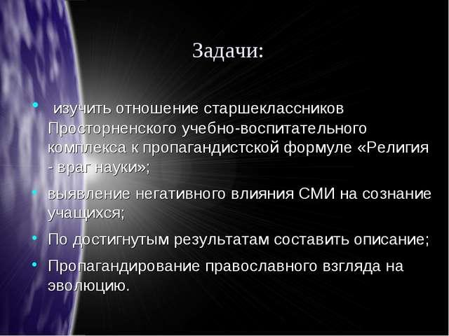 Задачи: изучить отношение старшеклассников Просторненского учебно-воспитатель...