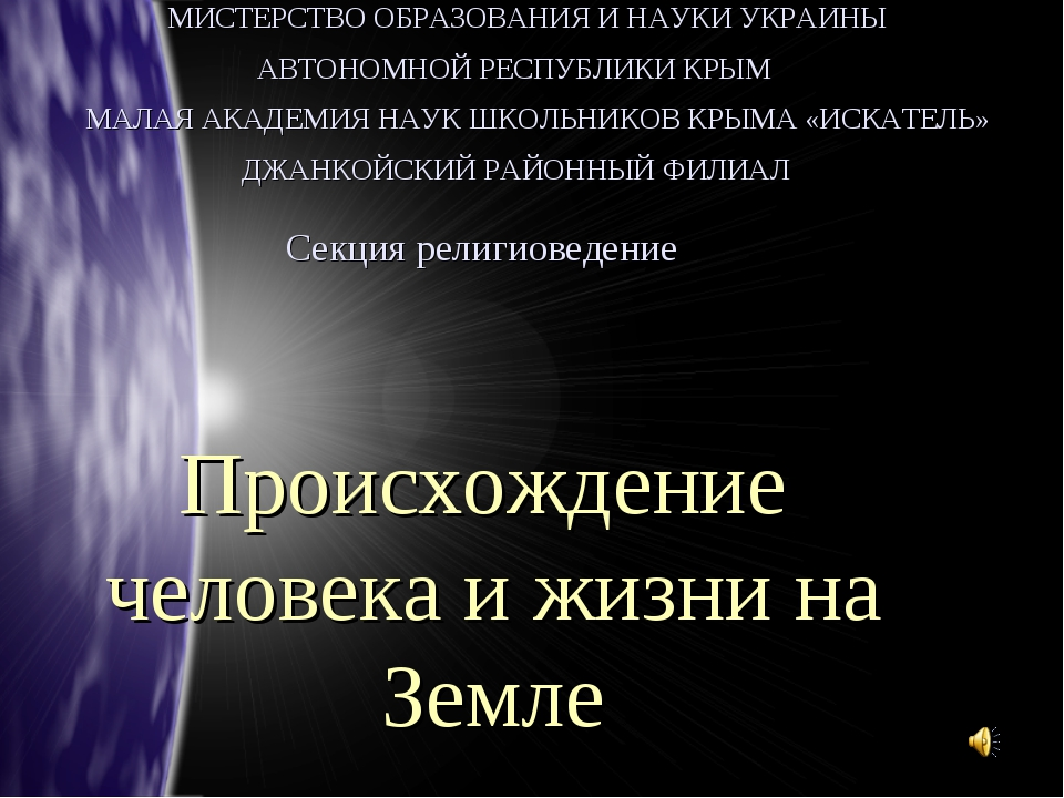 Происхождение человека и жизни на Земле Секция религиоведение МИСТЕРСТВО ОБРА...