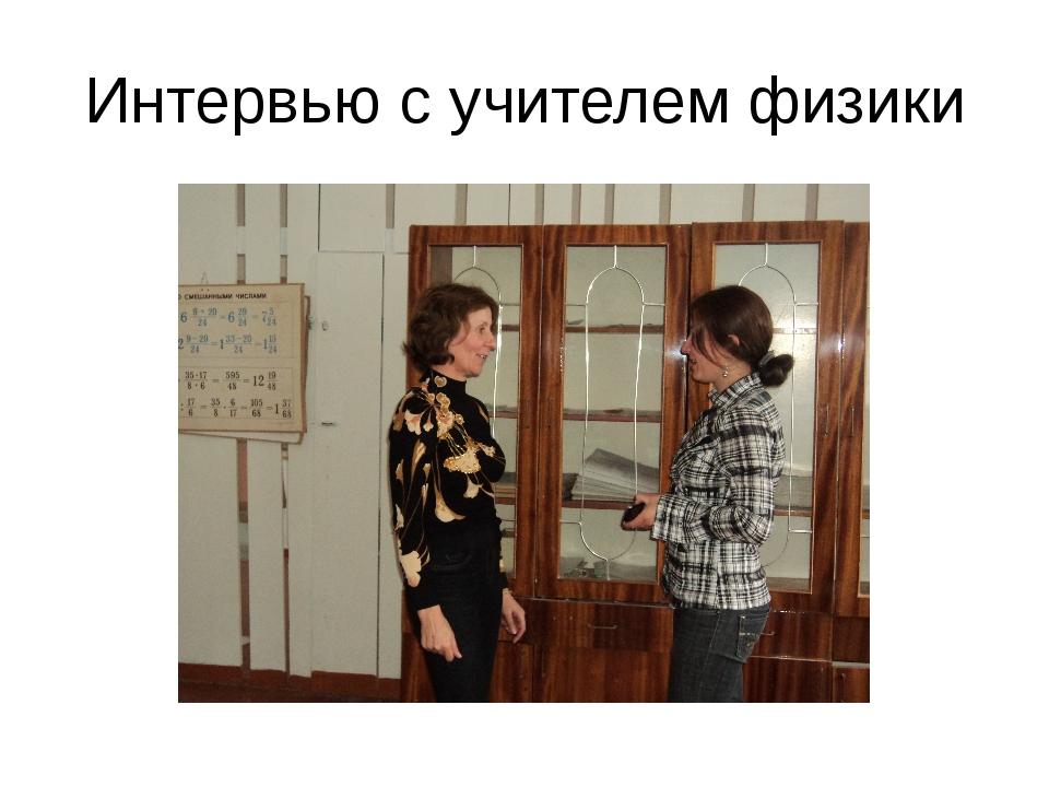 Интервью с учителем физики