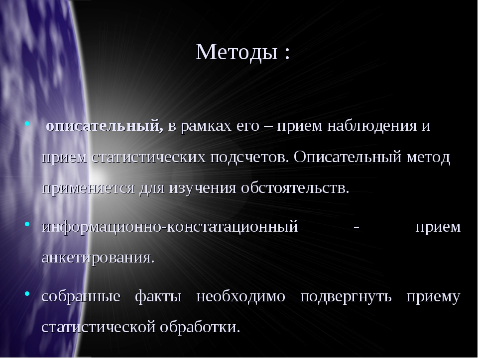 Методы : описательный, в рамках его – прием наблюдения и прием статистических...