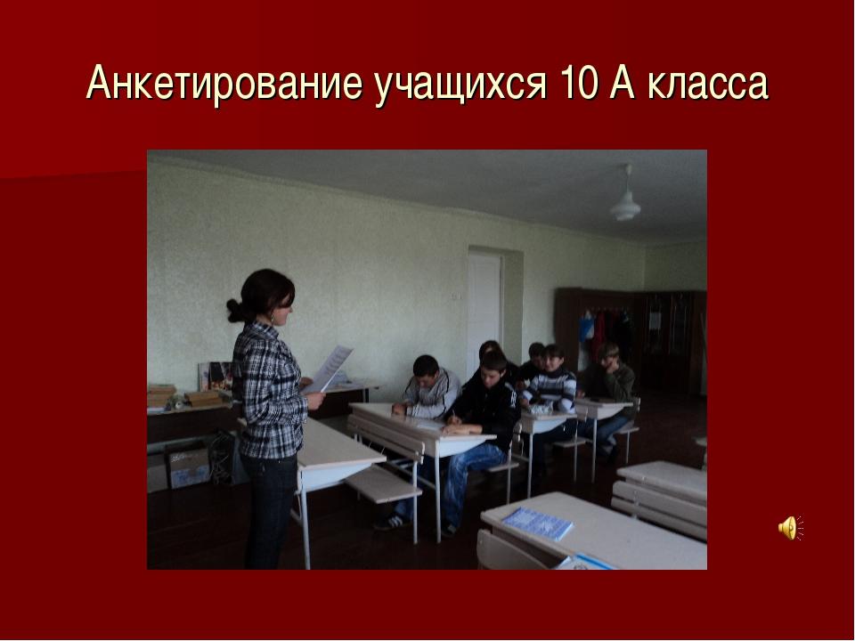 Анкетирование учащихся 10 А класса