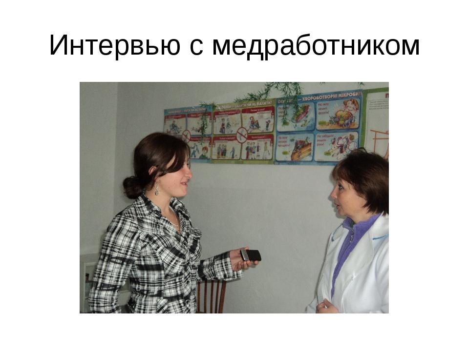 Интервью с медработником