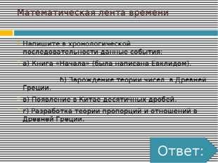 Соотнесите сочетания букв и чисел В кирилловской азбуке насчитывалось 43 букв