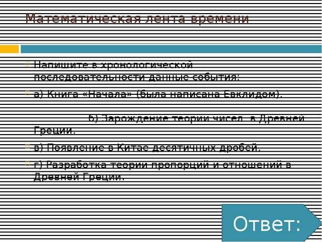 Соотнесите сочетания букв и чисел В кирилловской азбуке насчитывалось 43 букв...