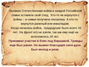 Великая Отечественная война в каждой Российской семье оставила свой след. Кто