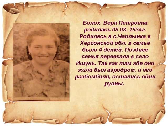 Болох Вера Петровна родилась 08 08. 1934г. Родилась в с.Чаплынка в Херсонской...