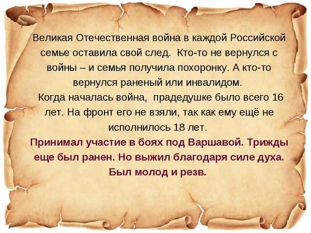 Великая Отечественная война в каждой Российской семье оставила свой след. Кто...
