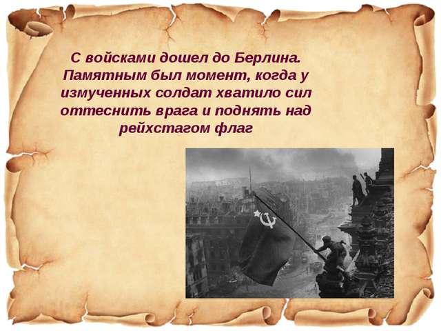 С войсками дошел до Берлина. Памятным был момент, когда у измученных солдат х...