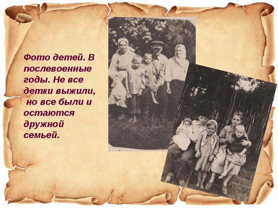 Фото детей. В послевоенные годы. Не все детки выжили, но все были и остаются...