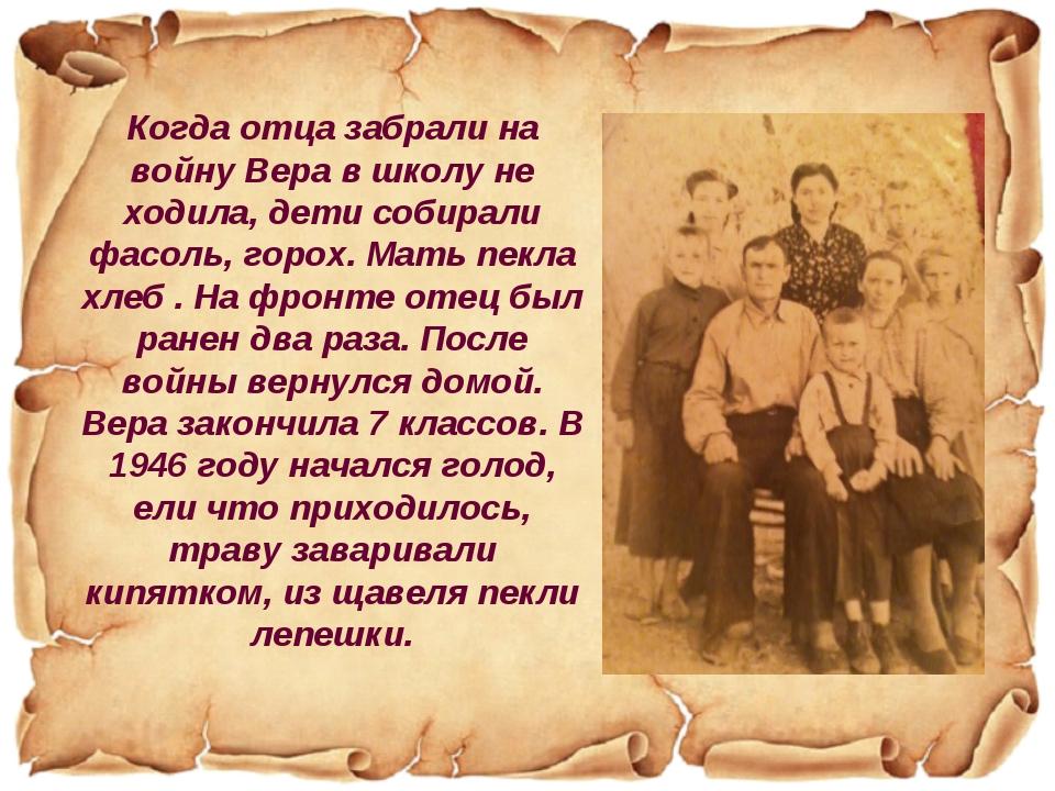 Когда отца забрали на войну Вера в школу не ходила, дети собирали фасоль, гор...