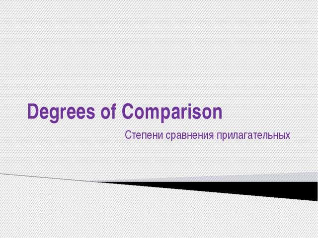 Degrees of Comparison Степени сравнения прилагательных