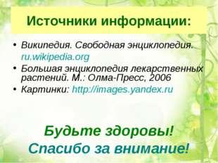 Источники информации: Википедия. Свободная энциклопедия. ru.wikipedia.org Бо