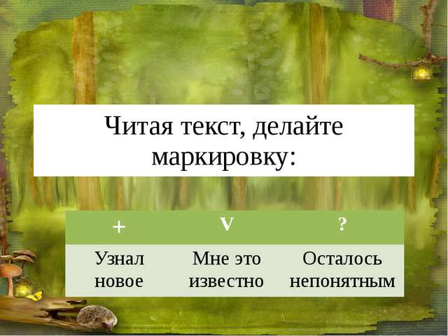 Читая текст, делайте маркировку: + V ? Узнал новое Мнеэто известно Осталось н...