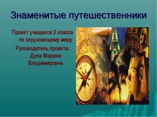 Знаменитые путешественники Проект учащихся 2 класса по окружающему миру Руков