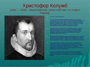 Христофор Колумб (1451 — 1506) – мореплаватель, известный тем, что открыл Аме