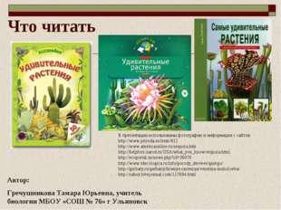 Что читать В презентации использованы фотографии и информация с сайтов: http:
