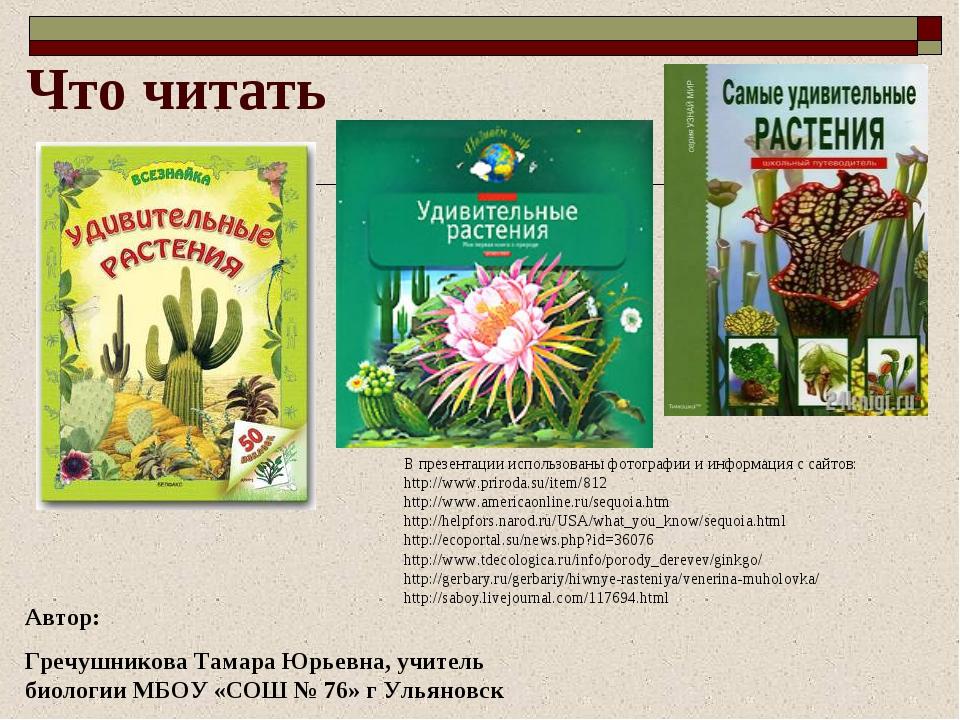 Что читать В презентации использованы фотографии и информация с сайтов: http:...