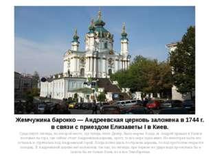 Жемчужина барокко —Андреевская церковьзаложена в 1744 г. в связи с приездом