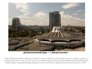 Днепропетровский цирк — г. Днепропетровск Цирк в Днепропетровске появился в к