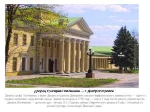 Дворец Григория Потёмкина — г. Днепропетровск Дворец графа Потёмкина, а ныне