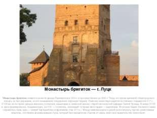 Монастырь бригиток — г. Луцк Монастырь бригитокпоявился на месте дворца Радз