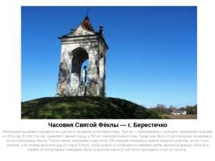 Часовня Святой Фёклы — г. Берестечко Небольшая часовенка находится на кургане