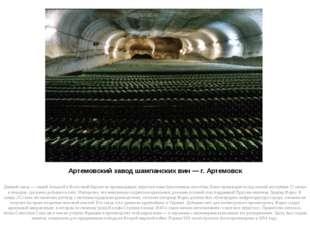Артемовский завод шампанских вин — г. Артемовск Данный завод — самый большой