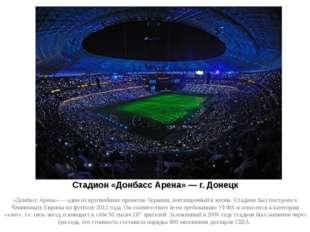 Стадион «Донбасс Арена» — г. Донецк «Донбасс Арена» — один из крупнейших прое