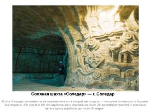 Соляная шахта «Соледар» — г. Соледар Шахта «Соледар», названная так по назван
