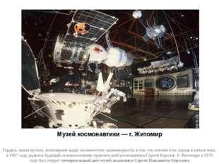 Музей космонавтики — г. Житомир Гордясь своим музеем, житомиряне видят космич