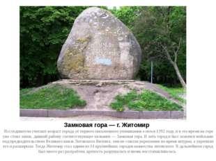 Замковая гора — г. Житомир Исследователи считают возраст города от первого пи