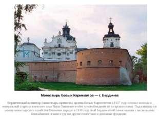 Монастырь Босых Кармелитов — г. Бердичев Бердичевский кляштор (монастырь-креп
