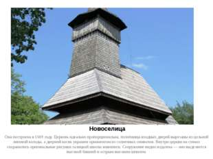 Деревянная церковь Успения Пресвятой Богородицы — с. Новоселица Она построена