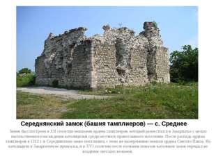 Середнянский замок (башня тамплиеров) — с. Среднее Замок был построен в XII с