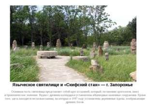 Языческое святилище и «Скифский стан» — г. Запорожье Основная часть святилища