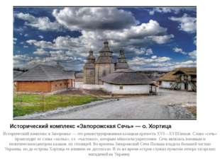 Исторический комплекс «Запорожская Сечь» — о. Хортица Исторический комплекс в