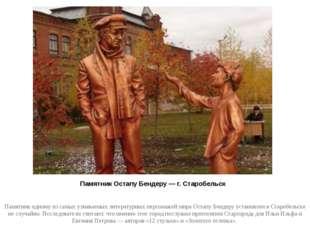 Памятник Остапу Бендеру — г. Старобельск Памятник одному из самых узнаваемых