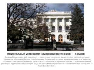 Национальный университет «Львовская политехника» — г. Львов Львовский политех