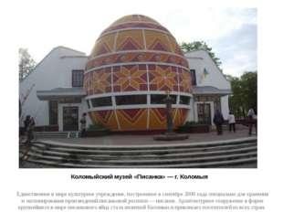 Коломыйский музей «Писанка» — г. Коломыя Единственное в мире культурное учреж