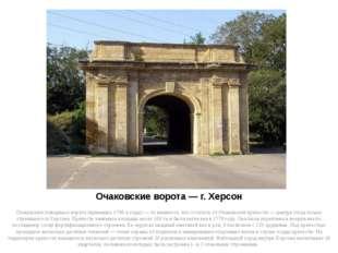 Очаковские ворота — г. Херсон Очаковские (западные) ворота (примерно 1780-е г