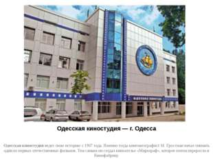 Одесская киностудия — г. Одесса Одесская киностудияведет свою историю с 1907