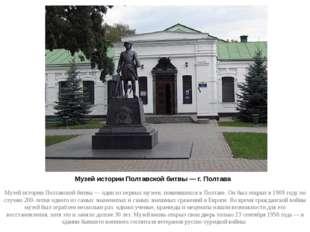 Музей истории Полтавской битвы — г. Полтава Музей истории Полтавской битвы —