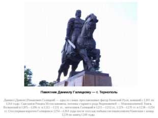 Памятник Даниилу Галицкому — г. Тернополь Даниил (Данило) Романович Галицкий