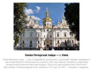 Киево-Печерская лавра — г. Киев Киево-Печерская лавра — одно из древнейших ре