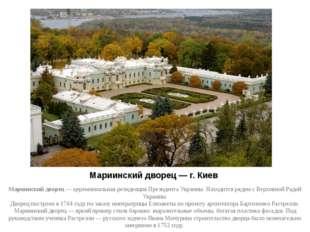 Мариинский дворец — г. Киев Мариинский дворец— церемониальная резиденция Пре